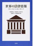 世界の法律情報 グローバル・リーガル・リサーチ