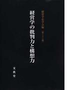 経営学の批判力と構想力 (経営学史学会年報)