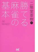 二階堂亜樹の勝てる麻雀の基本 (日本プロ麻雀連盟BOOKS)(日本プロ麻雀連盟BOOKS)