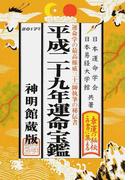 運命宝鑑 神明館蔵版 平成29年