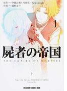 屍者の帝国(ドラゴンコミックスエイジ) 3巻セット(ドラゴンコミックスエイジ)