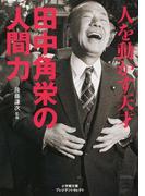 人を動かす天才田中角栄の人間力 (小学館文庫プレジデントセレクト)