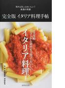 完全版イタリア料理手帖 (知ればもっとおいしい!食通の常識)(知ればもっとおいしい!食通の常識)