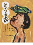とうきび (日・中・韓平和絵本)