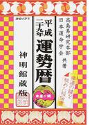 運勢暦 神明館蔵版 平成29年