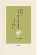 「生命の歴史」誕生の論理学 第1巻 ダーウィン・オパーリン・ヘッケルの悲劇とは何か (現代社白鳳選書)