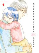 【全1-2セット】ふうちゃんとおじいちゃん(アクションコミックス)