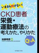 いまさら訊けない!CKD患者栄養・運動療法の考えかた,やりかたQ&A