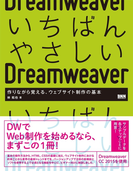 いちばんやさしいDreamweaver