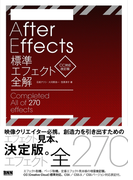 AfterEffects標準エフェクト全解[CC対応 改訂版]