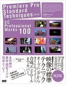 Premiere Pro Standard Techniques[第2版]