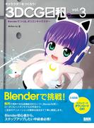 キャラクターをつくろう! 3DCG日和。 vol.3