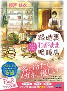 路地裏わがまま眼鏡店 ~メガネ男子のおもてなし~(マイナビ出版ファン文庫)