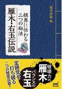 棋界に伝わる二つの秘法 雁木・右玉伝説(マイナビ将棋文庫)