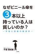 【期間限定価格】なぜビニール傘を3本以上持っている人は貧しいのか?-予見と想像の経済学-