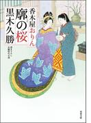 香木屋おりん : 2 廓の桜(双葉文庫)