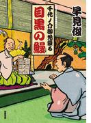 千代ノ介御免蒙る : 1 目黒の鰻(双葉文庫)
