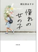 憧れの女の子(双葉文庫)