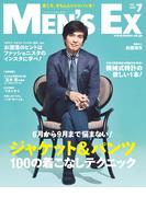 MEN'S EX 2016年7月号(MEN'S EX)