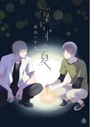 還らずの夏【特典付き】(シャルルコミックス)