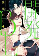 開発BL【電子限定特典付き】(シャルルコミックス)
