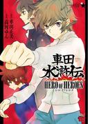 車田水滸伝~HERO OF HEROES~ 1(チャンピオンREDコミックス)