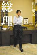 【期間限定300円】総理