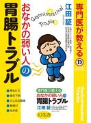 専門医が教える おなかの弱い人の胃腸トラブル(幻冬舎単行本)