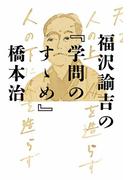 福沢諭吉の『学問のすゝめ』(幻冬舎単行本)