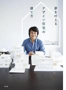 夢を叶えるデザイン住宅の建て方(幻冬舎単行本)