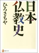 日本仏教史(河出ブックス)