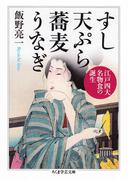 すし 天ぷら 蕎麦 うなぎ ──江戸四大名物食の誕生(ちくま学芸文庫)