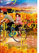 海の見える花屋フルールの事件記~秋山瑠璃は恋を知る~(TO文庫)