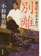 別離 (双葉文庫 蘭方医・宇津木新吾)(双葉文庫)