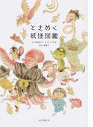 ときめく妖怪図鑑 (Tokimeku Zukan+)