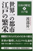 日本の歴史 4 世界一の都市江戸の繁栄 (WAC BUNKO)