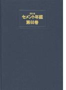 セメント年鑑 第68巻(2016)