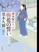 【全1-4セット】香木屋おりん(双葉文庫)
