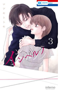 インヘルノ(3)(花とゆめコミックス)