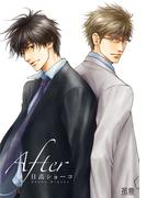 After【電子限定版】(花音コミックス)