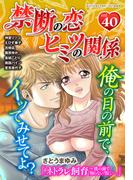 禁断の恋 ヒミツの関係 vol.40(秋水社/MAHK)