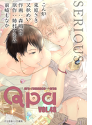 Qpa vol.48 シリアス(Qpa)