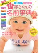 未来輝く赤ちゃんの名前事典 男の子女の子 最新 2016−2017年版