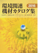 環境関連機材カタログ集 再資源化・廃棄物処理/バイオマス/水・土壌/環境改善・支援 2016年版