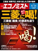週刊エコノミスト2016年6/14号