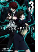 PSYCHO-PASS サイコパス 2(3)(BLADE COMICS(ブレイドコミックス))