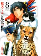 椎名くんの鳥獣百科(8)(avarus SERIES(ブレイドコミックスアヴァルス))