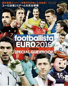 footballista EURO2016 SPECIAL GUIDEBOOK(月刊footballista)
