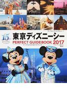 東京ディズニーシーパーフェクトガイドブック 15周年保存版 2017 (My Tokyo Disney Resort)(My Tokyo Disney Resort)