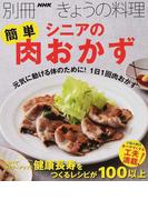 シニアの簡単肉おかず (別冊NHKきょうの料理)(別冊NHKきょうの料理)